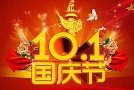 智顺网络2015国庆节放假通知
