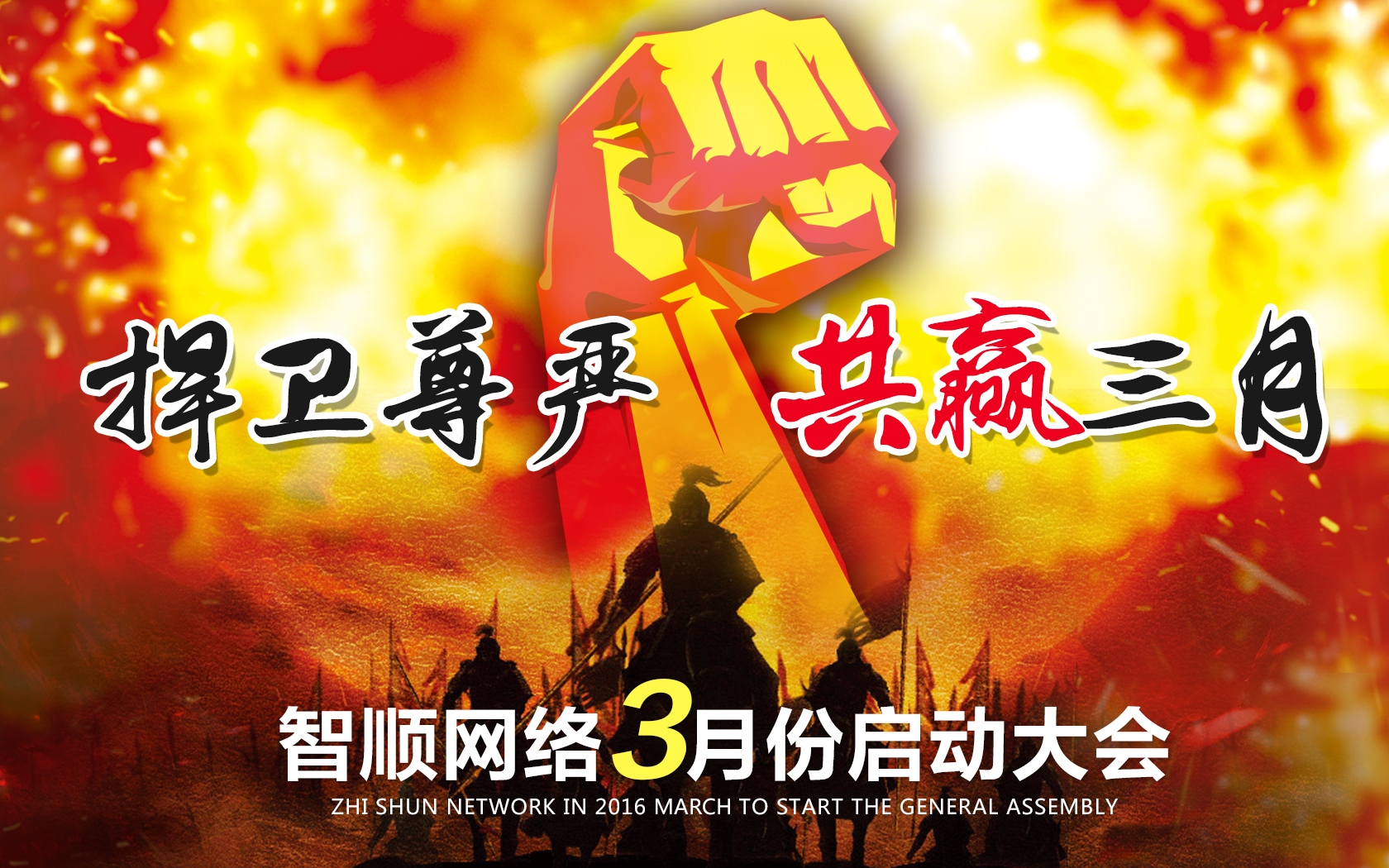 智顺网络三月份启动会上的那些精彩瞬间,有你吗?