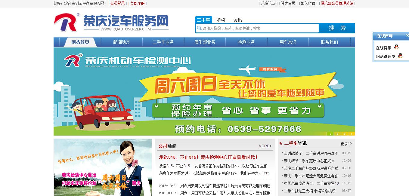 荣庆汽车服务网