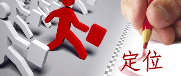 企业如何定位公司万博官方万博官方万博官方网站?