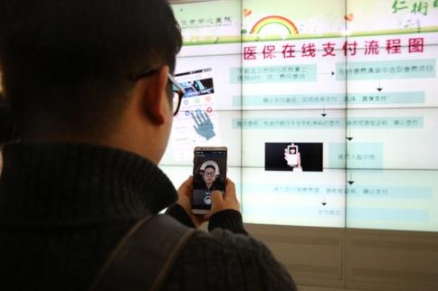 """看病可""""刷脸"""" 武汉上线人脸识别医保在线支付系统"""