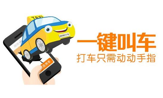 在美国也能使用滴滴打车了 可用微信支付宝支付