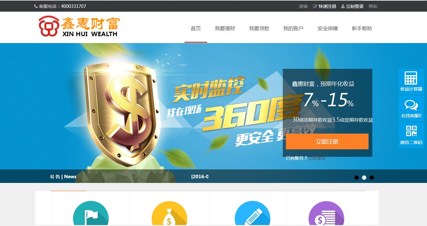 深圳市鑫惠互联网金融有限公司