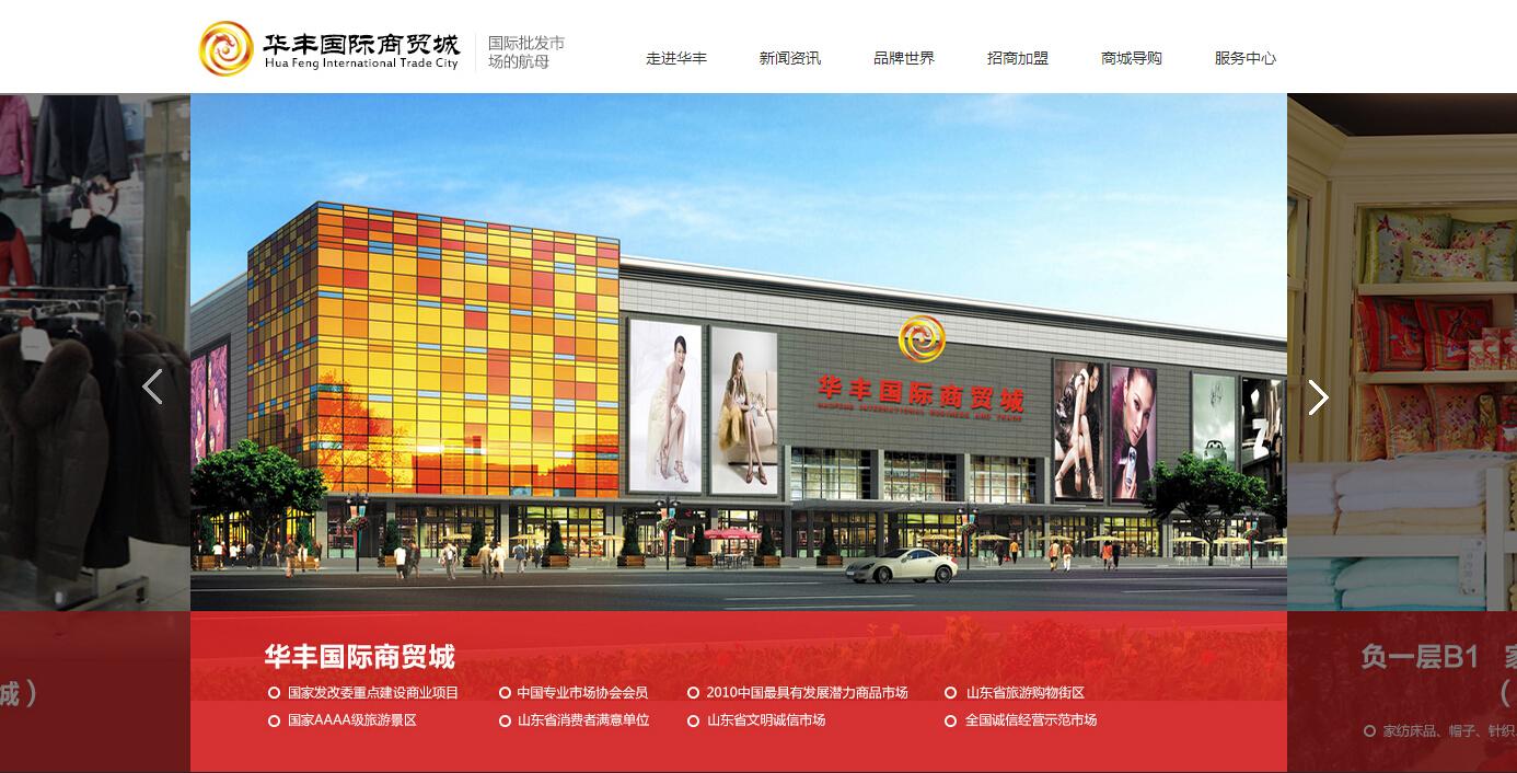 华丰国际商贸城