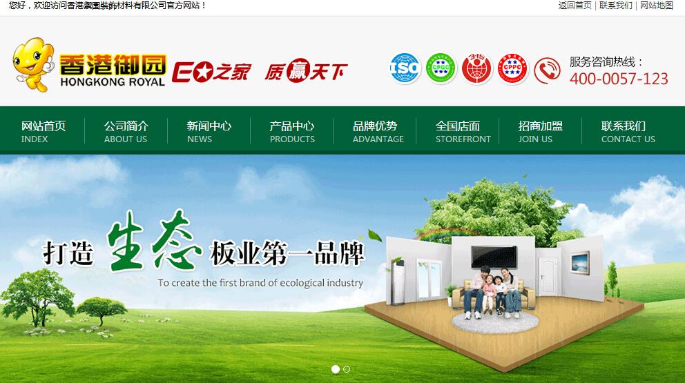 香港御园裝飾材料有限公司