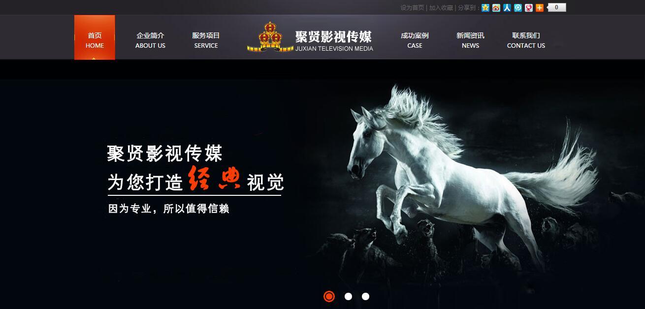 临沂聚贤影视传媒有限公司