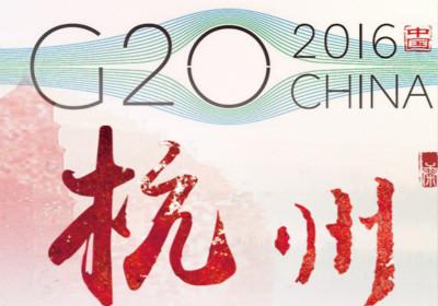 大家都在谈论G20 这些G20的知识你们造吗?