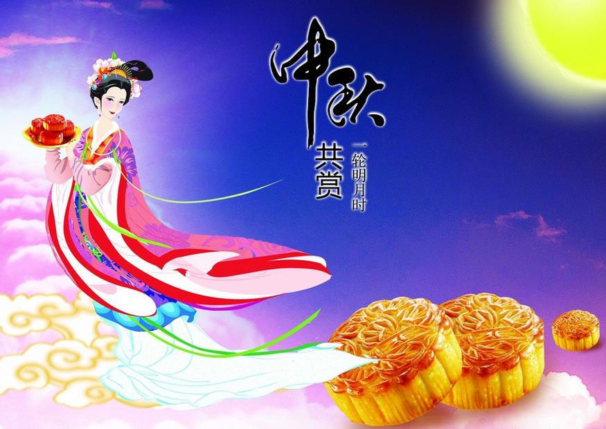 智顺网络中秋节放假通知