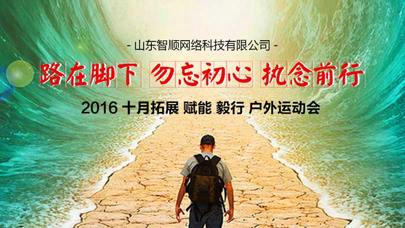 路在脚下,勿忘初心,执念前行---2016年10月启动大会